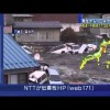 Newly Released Video Of Tsunami Washing Boats and Cars Away In Town Of Iwate